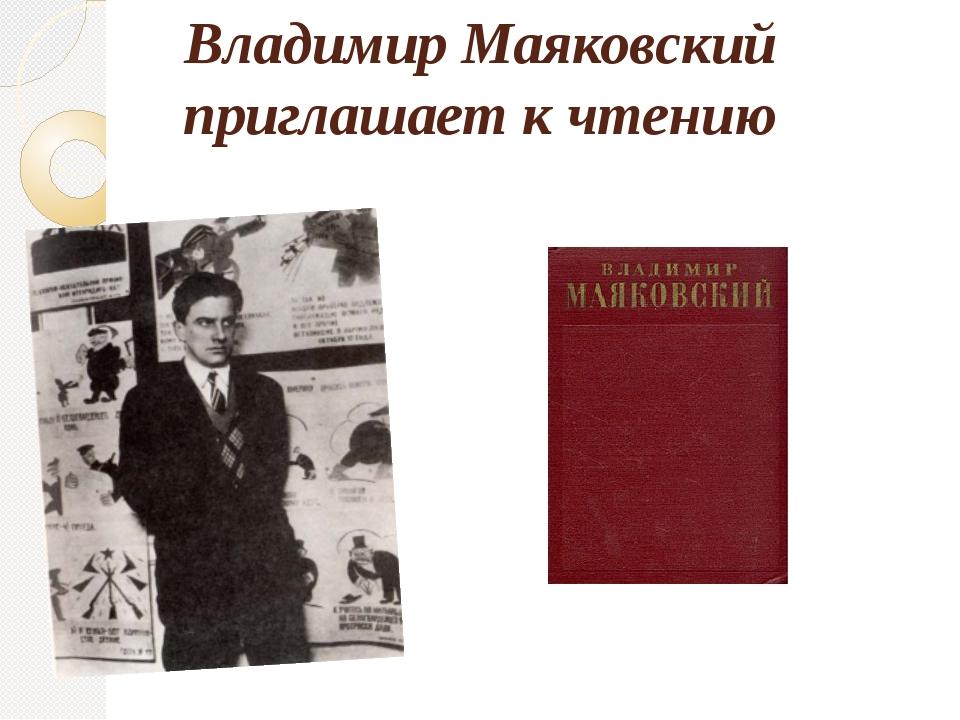 Владимир Маяковский приглашает к чтению