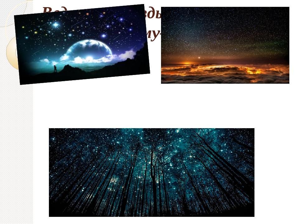 Ведь, если звезды зажигают - значит - это кому-нибудь нужно?