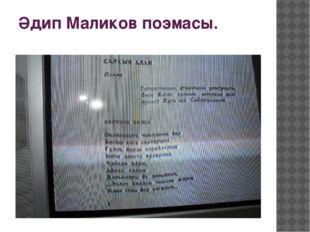 Әдип Маликов поэмасы.