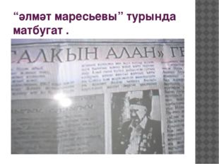 """әлмәт маресьевы"" турында матбугат ."