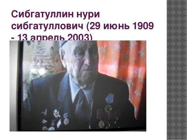 Сибгатуллин нури сибгатуллович (29 июнь 1909 - 13 апрель 2003)