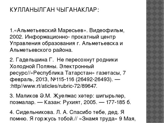 КУЛЛАНЫЛГАН ЧЫГАНАКЛАР: 1.«Альметьевский Маресьев». Видеофильм, 2002. Информ...