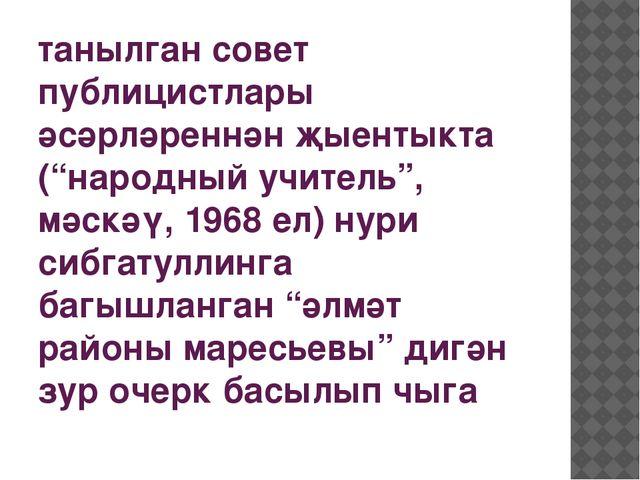 """танылган совет публицистлары әсәрләреннән җыентыкта (""""народный учитель"""", мәск..."""