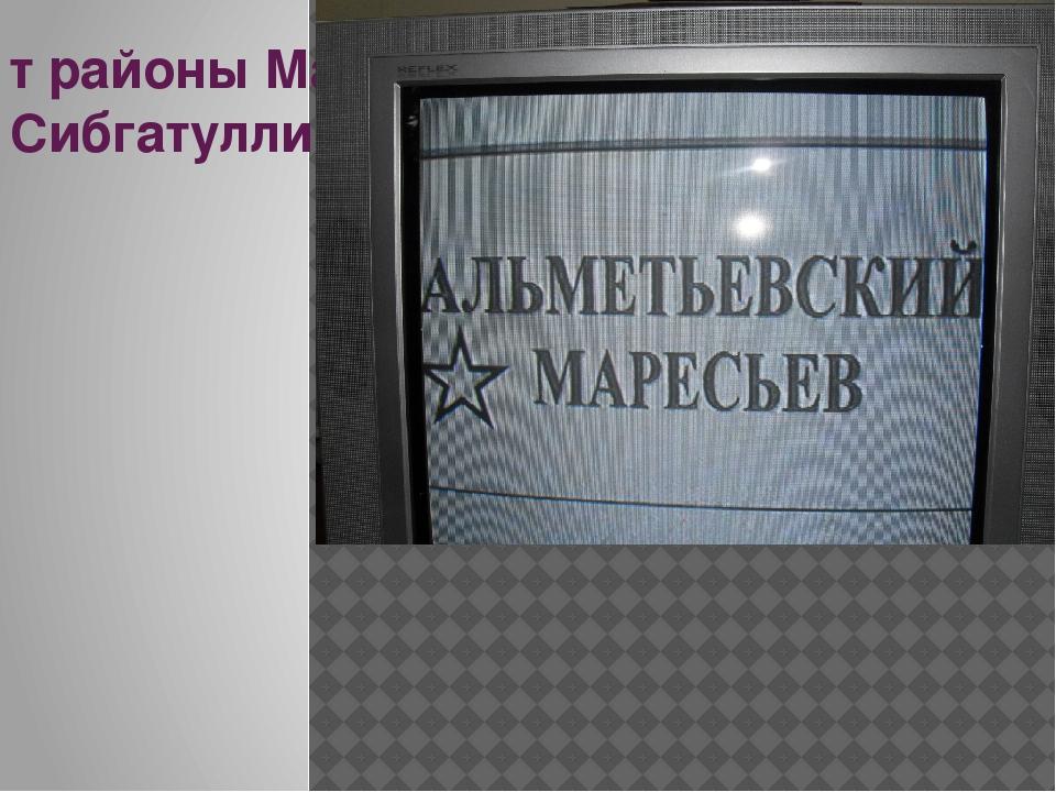 т районы Маресьевы»- Сибгатуллин Нури Субгатуллович.