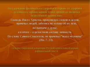 Поддержание физического здоровья в отрыве от здоровья духовного с православно