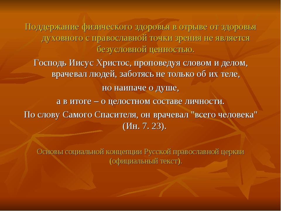 Поддержание физического здоровья в отрыве от здоровья духовного с православно...