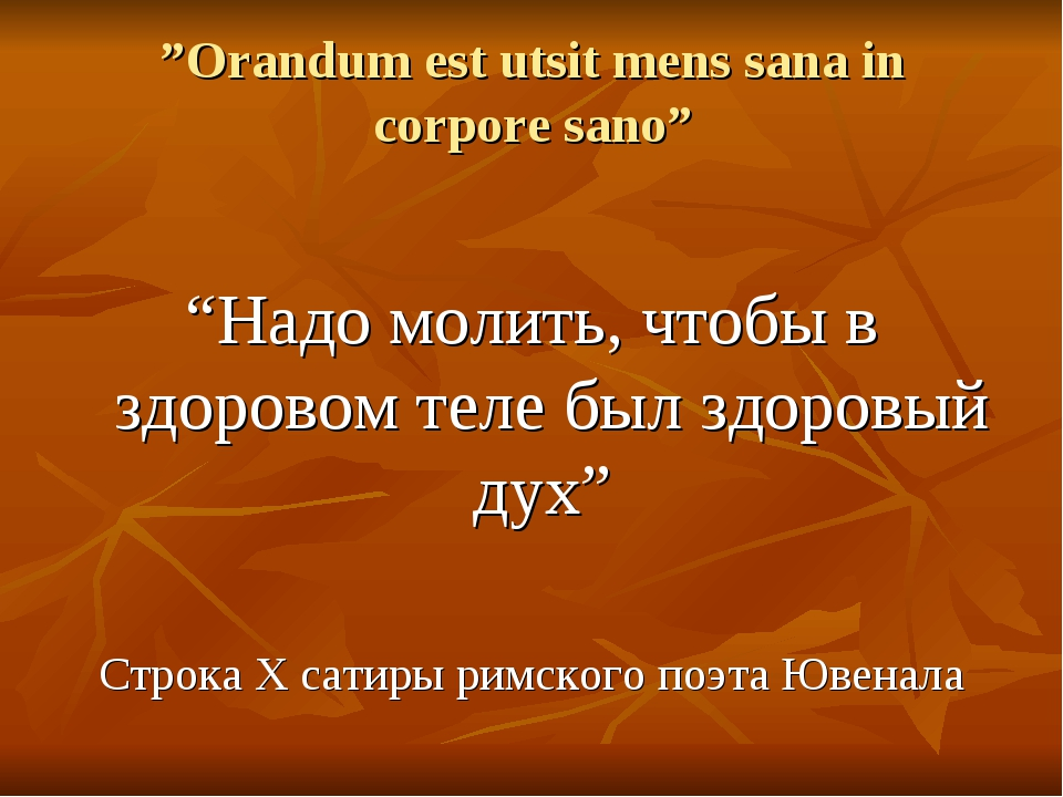"""Orandum est utsit mens sana in corpore sano"" ""Надо молить, чтобы в здоровом..."