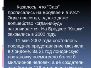 """Казалось, что """"Cats"""" прописались на Бродвее и в Уэст-Энде навсегда, однако д"""