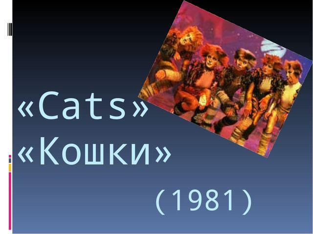 «Cats» «Кошки» (1981)