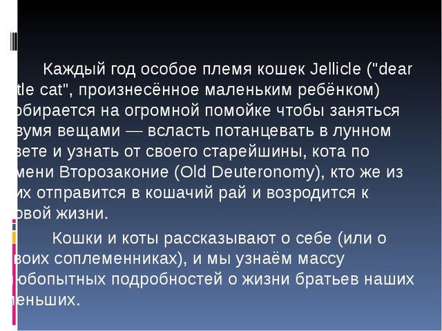 В итоге у них родился следующий сюжет: Каждый год особое племя кошек Jellicl...