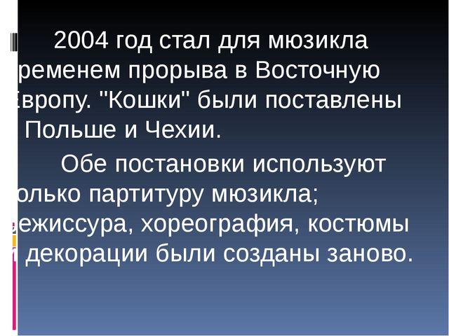"""2004 год стал для мюзикла временем прорыва в Восточную Европу. """"Кошки"""" были..."""