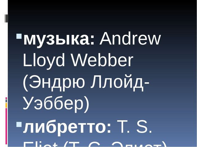 музыка: Andrew Lloyd Webber (Эндрю Ллойд-Уэббер) либретто: T. S. Eliot (Т. С...