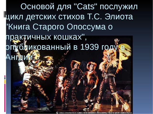 """Основой для """"Cats"""" послужил цикл детских стихов Т.С. Элиота """"Книга Старого О..."""