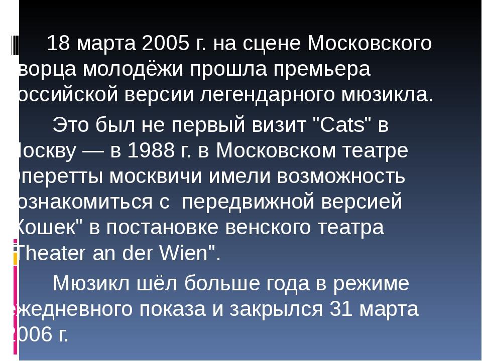 18 марта 2005 г. на сцене Московского дворца молодёжи прошла премьера россий...