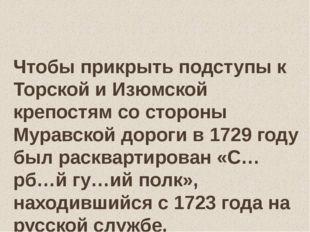 Чтобы прикрыть подступы к Торской и Изюмской крепостям со стороны Муравской д