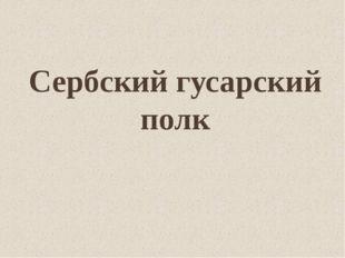 Сербский гусарский полк