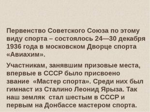 Первенство Советского Союза по этому виду спорта – состоялось 24—30 декабря 1