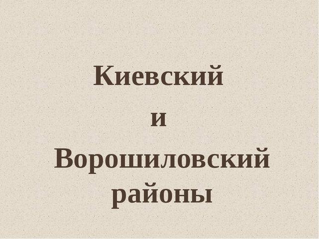 Киевский и Ворошиловский районы