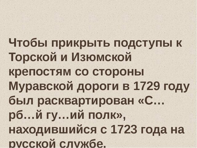 Чтобы прикрыть подступы к Торской и Изюмской крепостям со стороны Муравской д...