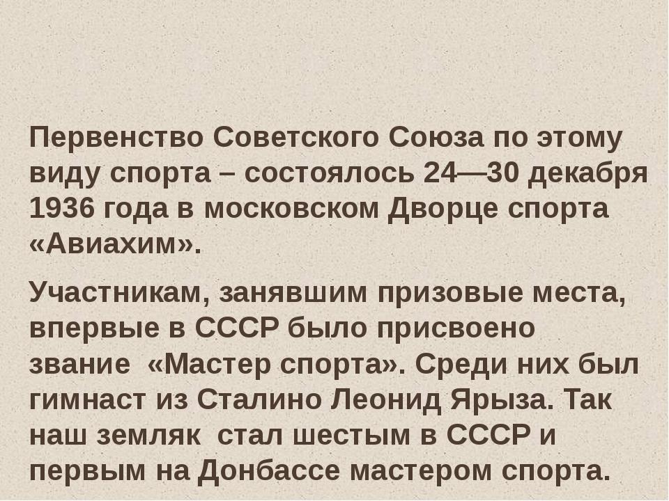 Первенство Советского Союза по этому виду спорта – состоялось 24—30 декабря 1...