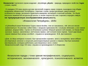Физиология ( греческого происхождения: physiologia; physis – природа, природн