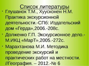 Список литературы Глушанок Т.М., Хуусконен Н.М. Практика экскурсионной деятел