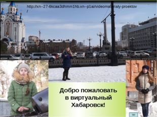 Добро пожаловать в виртуальный Хабаровск! http://xn--27-6kcaa3dhmm1hb.xn--p1a