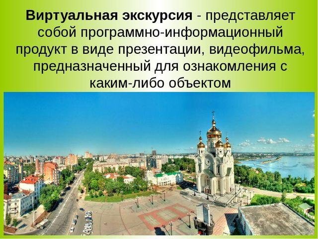 Виртуальная экскурсия - представляет собой программно-информационный продукт...