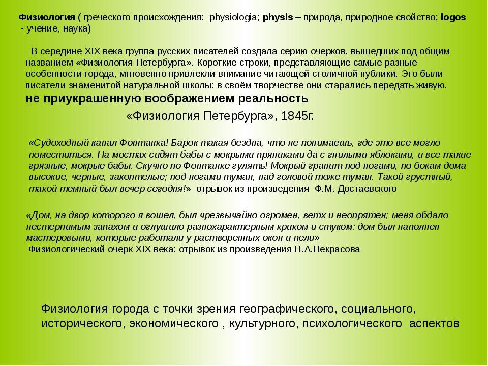 Физиология ( греческого происхождения: physiologia; physis – природа, природн...