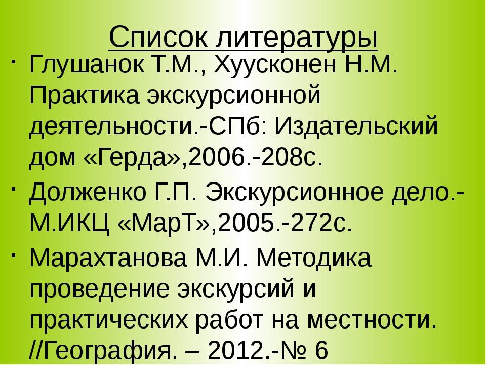 Список литературы Глушанок Т.М., Хуусконен Н.М. Практика экскурсионной деятел...