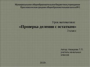 Урок математики: «Проверка деления с остатком» 3 класс Автор: Назарова Т.П. у
