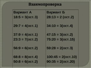 Вариант А 18:5 = 3(ост.3) 29:7 = 4(ост.1) 37:9 = 4(ост.1) 23:3 = 7(ост.2) 56: