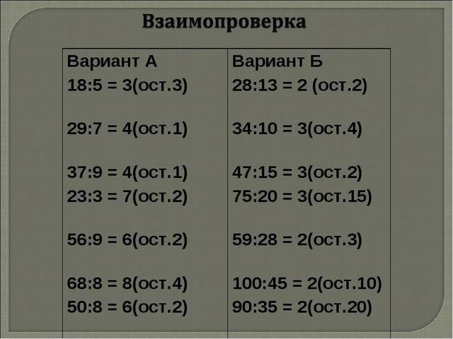Вариант А 18:5 = 3(ост.3) 29:7 = 4(ост.1) 37:9 = 4(ост.1) 23:3 = 7(ост.2) 56:...