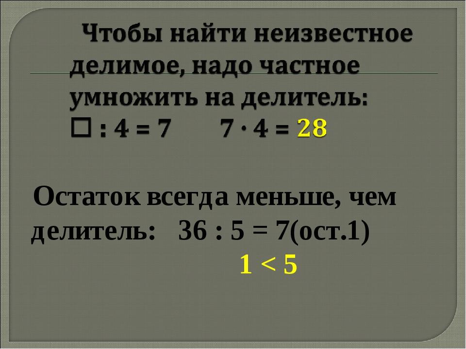 Остаток всегда меньше, чем делитель: 36 : 5 = 7(ост.1) 1 < 5
