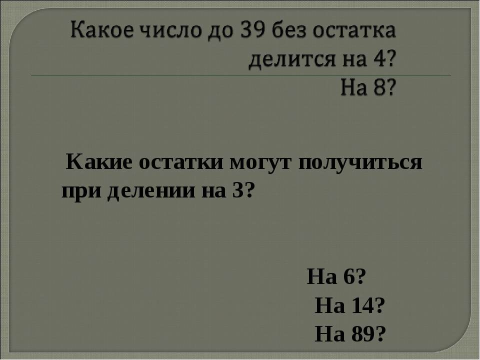 Какие остатки могут получиться при делении на 3? На 6? На 14? На 89?