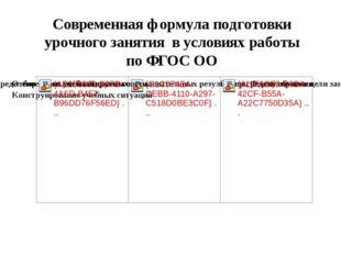 Современная формула подготовки урочного занятия в условиях работы по ФГОС ОО
