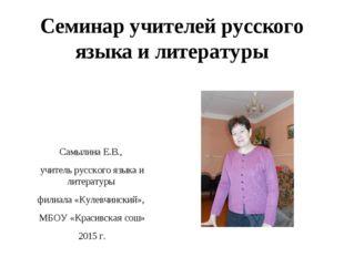 Семинар учителей русского языка и литературы Самылина Е.В., учитель русского