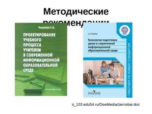 Методические рекомендации s_103.edu54.ru/DswMedia/zernobai.doc