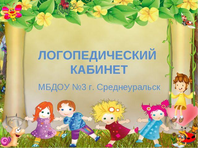 ЛОГОПЕДИЧЕСКИЙ КАБИНЕТ МБДОУ №3 г. Среднеуральск