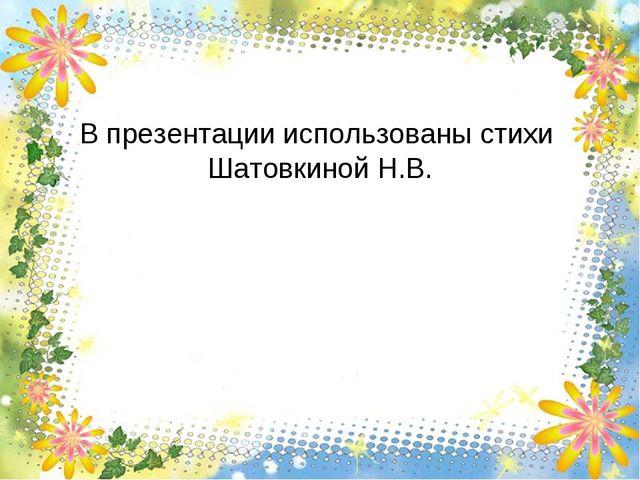В презентации использованы стихи Шатовкиной Н.В.