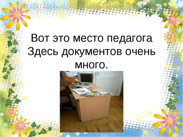 Вот это место педагога Здесь документов очень много.