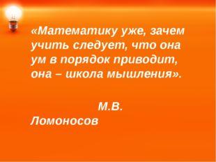 «Математику уже, зачем учить следует, что она ум в порядок приводит, она – ш