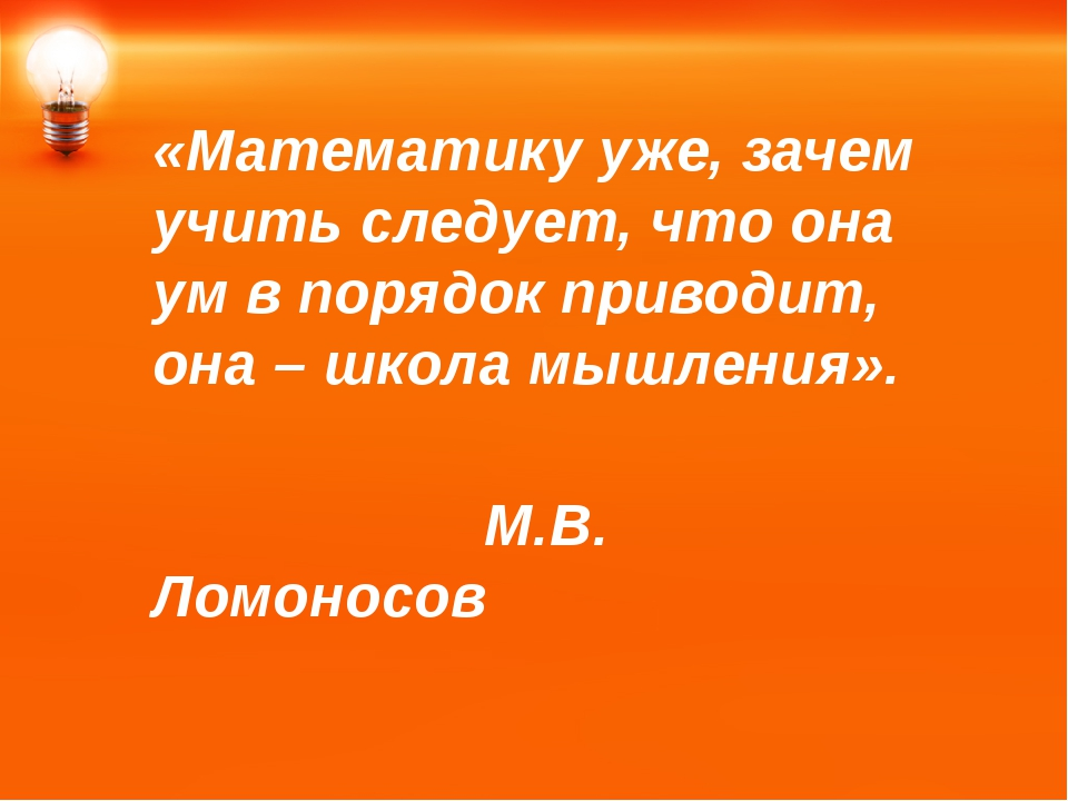«Математику уже, зачем учить следует, что она ум в порядок приводит, она – ш...