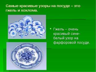 Самые красивые узоры на посуде – это гжель и хохлома. Гжель – очень красивый