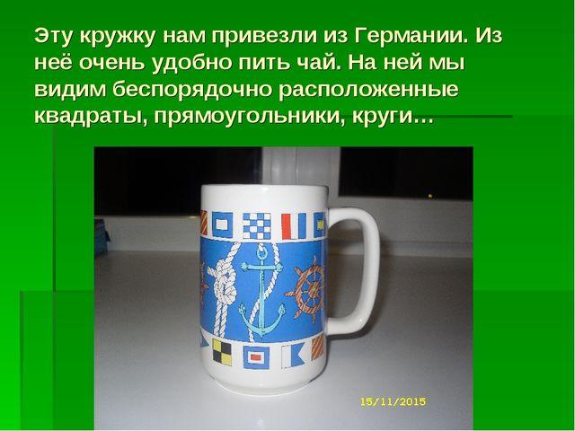 Эту кружку нам привезли из Германии. Из неё очень удобно пить чай. На ней мы...