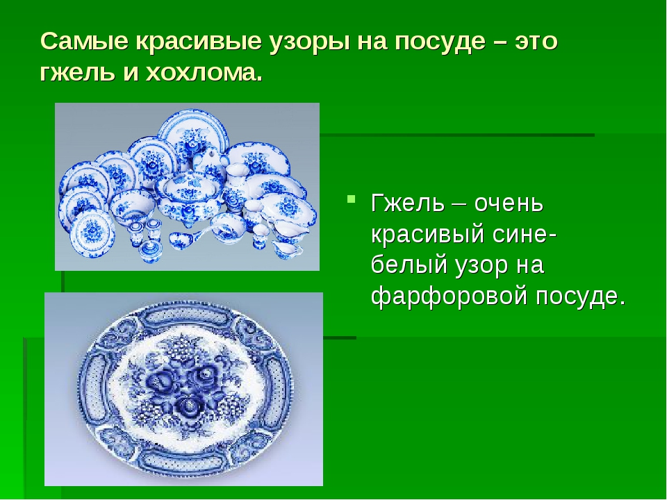 Самые красивые узоры на посуде – это гжель и хохлома. Гжель – очень красивый...