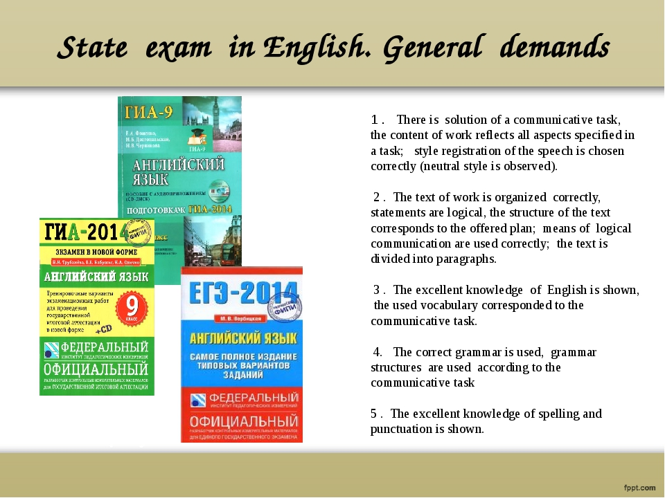 State exam in English. General demands 1 . There is solution of a communicati...
