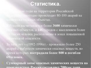 Статистика. В последние годы на территории Российской Федерации ежегодно прои