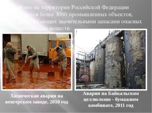 Всего на территории Российской Федерации имеется более 3000 промышленных объ