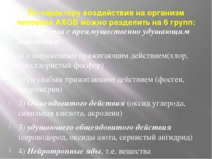 По характеру воздействия на организм человека АХОВ можно разделить на 6 групп